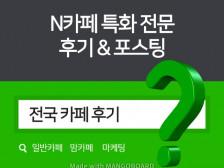 전국 맘카페 게시글 홍보, 침투 마케팅 해드립니다.
