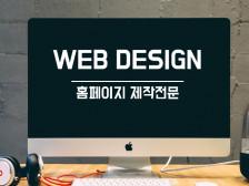 홈페이지제작전문회사 / 홈페이지 제작 / 임대형 가격으로 독립형 홈페이지를 제작해드립니다.
