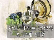 외식업(레스토랑,음식점,카페) 와인 리스트 컨설팅&제공,구매대행 해드립니다.