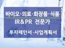 바이오, 의료, 코스메틱,식품  IR/PR (투자제안서,사업계획서) 전문 컨설팅해드립니다.