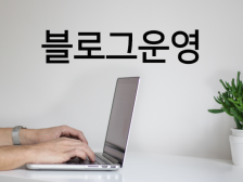 키워드형 블로그를 위한 황금키워드+롱테일키워드+애드센스수익용키워드 찾는방법을 알려드립니다.