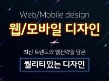 최신 트렌드와 웹전략을 담은 수준 높은 디자인을 정성껏 작업해드립니다.