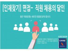 [직원면접 및 관리] 창업의 필수템! 경영시 좋은 인재를 채용하는 꿀팁 가이드를드립니다.