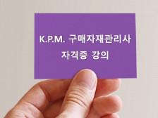 K.P.M (구매자재관리사) 자격취득을 도와드립니다.