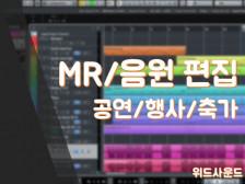 MR/음원/공연 음악 자유로운 편집/키 변경/효과 넣어드립니다.