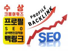 백링크:크몽어워즈:검색엔진최적화(SEO)를 위한 프로필 백링크를드립니다.
