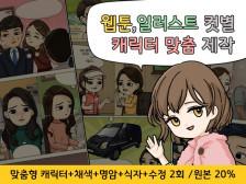 맞춤 캐릭터로  홍보용 만화& 웹툰 그려드립니다.