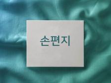 갬성충말기환자가 갬성편지를 써드립니다.