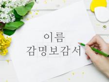 이름 풀이 한글, 한자, 행운번호 감명서를드립니다.