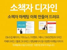 소책자마케팅, 이북마케팅에 필요한 소책자 제작 및 책표지디자인해드립니다.