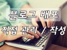 블로그 배포 모든 포스팅 직접 작성(관련도반영) 해드립니다.