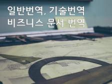 [일반번역, 계약서, 기술자료 번역] 영문 메일, 공문 및 계약서를 번역 및 작성하여드립니다.