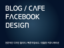 블로그, 까페 디자인 해드립니다.
