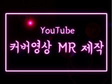 유튜브 커버) J플라와 같은 MR을 만들어드립니다.