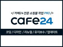 [카페24] 쇼핑몰의 코딩/디자인/리뉴얼/유지보수/업데이트를 도와드립니다.