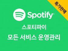 Spotify(스포티파이)의 모든 서비스 대행 해드립니다.