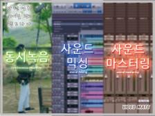 [동시녹음/Mixing & Mastering] 영상의 깊이를 더해드립니다.