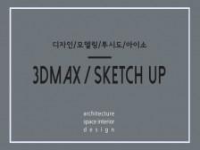 실내인테리어 3Dmax / 스케치업 / 모델링 / 투시도 / 아이소 작업해드립니다.