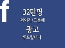초특가] 총합 32만명 페이지/그룹에 광고 해드립니다.