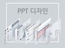 디자인 PPT 제작해드립니다.