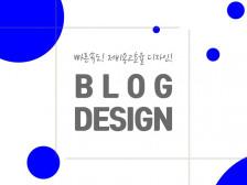 홈페이지형블로그/블로그/홈페이지/홈페이지형블로그디자인해드립니다.