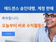 애드센스 승인 계정(사이트 추가 바로되는 구글 계정)을 4만원 할인가격에드립니다.