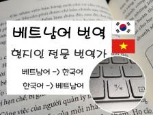 베트남어 번역 (각종 서류, 계약서, 팜플렛, 브로슈어)드립니다.
