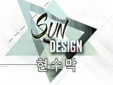 현수막_X배너 DESIGN 해드립니다.