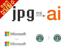 jpg파일 ->  ai파일로 변환해 (일러스트)드립니다.