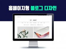 홈페이지형 블로그 디자인으로 만들어드립니다.