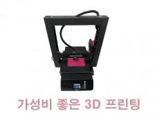 가성비 좋은 3D프린팅 출력해드립니다.