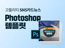 쉽고 빠르게  SNS 카드뉴스 탬플릿 (일반형or일러스트형)을 전달드립니다.
