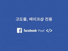 [메이크샵, 고도몰 전용]페이스북 픽셀 빠르게 설치 해드립니다.