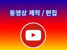 SNS 홍보용 및 기타채널 홍보용 동영상 제작해드립니다.