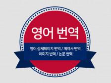 영어 상세페이지 번역 / 계약서 번역 / 이미지 번역 / 논문 번역 해드립니다.