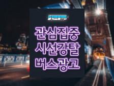 버스광고의 모든 것! 시선을 사로잡는 버스광고 맞춤 솔루션 해드립니다.