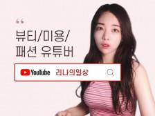 리나의일상 [유튜버] 홍보해드립니다.