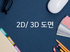 기계설계 2D/ 3D 도면화 및 수정해드립니다.