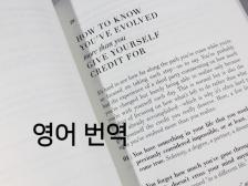 한영 및 영한 번역 꼼꼼하게 해드립니다.