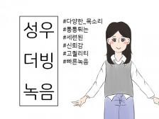 [여자성우] 맑고 산뜻한 목소리 :: 내레이션, 홍보, 캐릭터, 게임, 영어대본 녹음해드립니다.