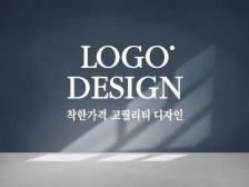 착한가격으로 고퀄리티 로고를 디자인해드립니다.