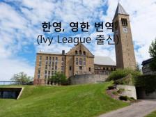 (Ivy League 석박사) 한영-영한 번역 해드립니다.