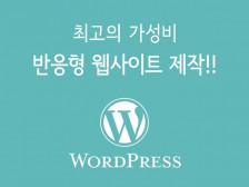 최고의 가성비~!! 고퀄리티 워드프레스 사이트 제작해드립니다.