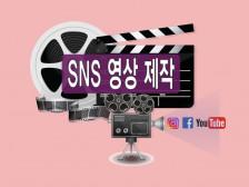SNS  영상 촬영 편집 빠르게 해드립니다.