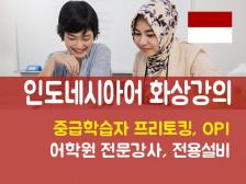 인도네시아어 원어민 회화! 프리토킹, OPI 인니어, 관통사 실전 회화훈련까지 해결해드립니다.