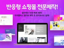 반응형 쇼핑몰 홈페이지로 제작하고, 쉽게 관리할 수 있는 쇼핑몰 홈페이지를 만들어드립니다.