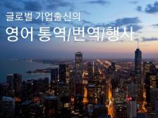 세계적 기업 출신의 기업 및 개인 영어 통역/번역 등 수행드립니다.