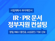 [ IR / PR / 정부지원사업 ] 사업계획서, 투자제안서 전문 컨설팅드립니다.