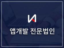 믿을 수 있는 앱 개발 전문 법인이 기획한 앱을 시장과 최신 기술에 맞게 개발해드립니다.