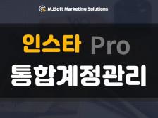 [캐시백 10%] 인스타 PRO로 계정리  대행 도와드립니다.